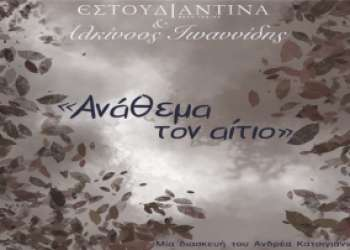 Εστουδιαντίνα & Αλκίνοος Ιωαννίδης - Ανάθεμα τον αίτιο (Νέα Κυκλοφορία)