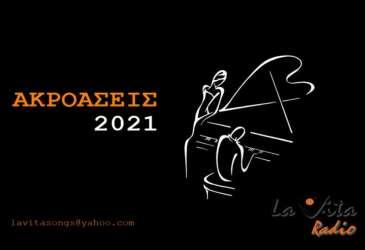 """""""ΑΚΡΟΑΣΕΙΣ 2021"""" - Το La Vita Radio δίνει τον χώρο στους νέους δημιουργούς και στο καλό Ελληνικό Τραγούδι."""