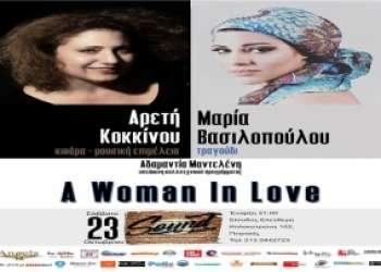 """Αρετή Κοκκίνου / Μαρία Βασιλοπούλου - """"Α Woman in love"""" @ SOUND BISTRO  (23/10)"""