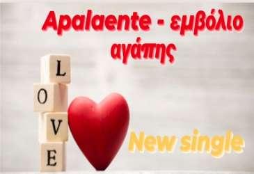 """""""ΕΜΒΟΛΙΟ ΑΓΑΠΗΣ"""" - Νέο single από τους Apalaente !!"""