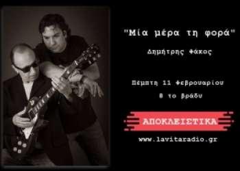 """""""Μια μέρα τη φορά"""" του Δημήτρη Φάκου  - Ακούστε το ΑΠΟΚΛΕΙΣΤΙΚΑ απο τον La Vita Radio !!!!!  (11/02/21)"""